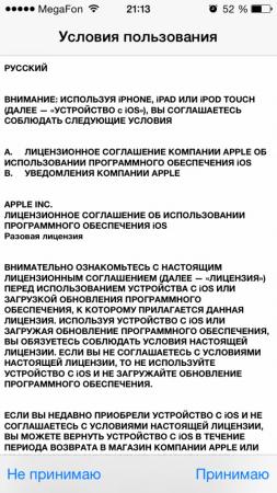 Как обновить iPhone (айфон)