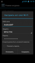 Как раздать WiFi на Android