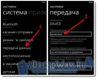 Как раздать WiFi на Windows Phone