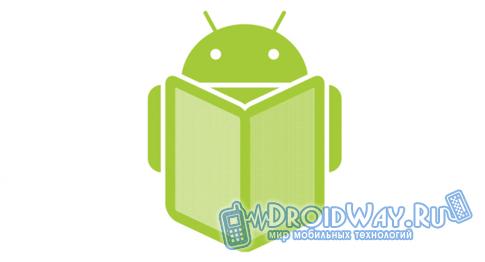 Чем открыть FB2 на Android