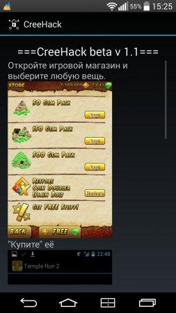 Приложения для взлома игр на андроид