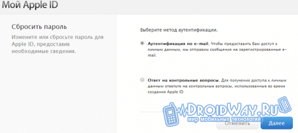 Как узнать свой Apple ID