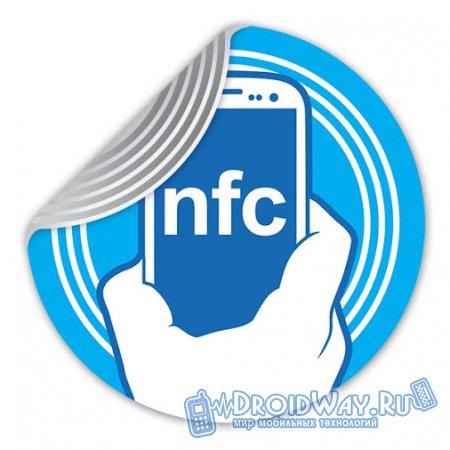 Технология NFC в смартфоне