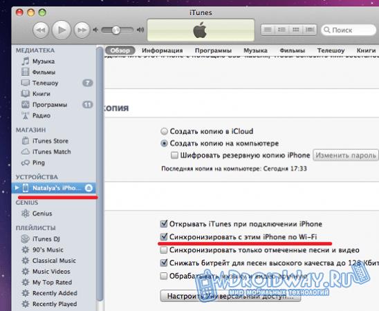 Как синхронизировать iPhone с ПК