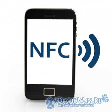 Используем NFC в смартфоне правильно