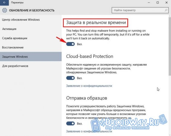 Активация/деактивация защитника windows