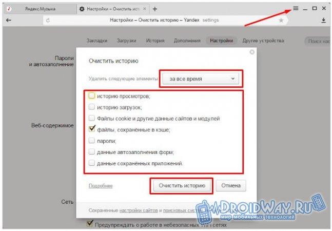 Очистка истории в Яндекс. Браузере