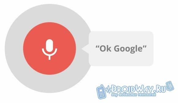 Как включить «О'кей, Google» на android