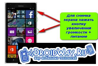 Делаем скриншот на Windows Phone