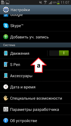 Настройки Samsung