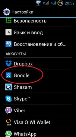 Аккаунты Google