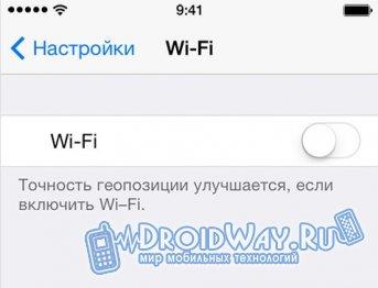 Что делать, если на iPhone не работает Wi-Fi