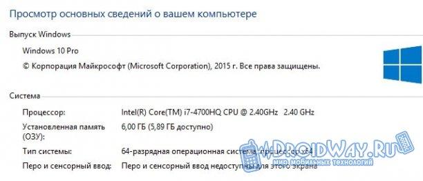 Как узнать разрядность системы на Windows (x32 или x64)