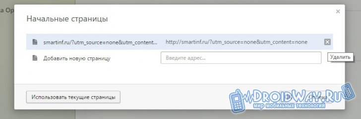 Как удалить smartinf.ru