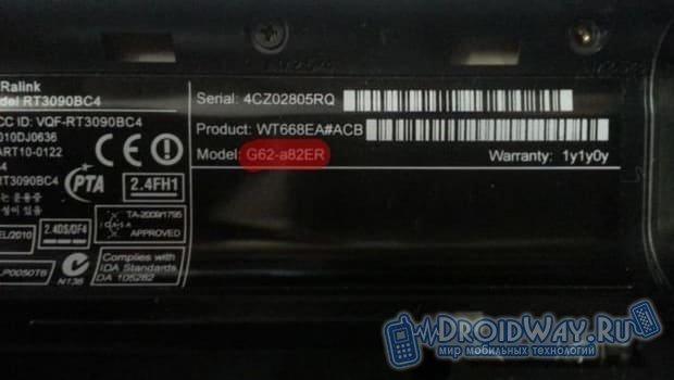 Название ноутбука на батарейке