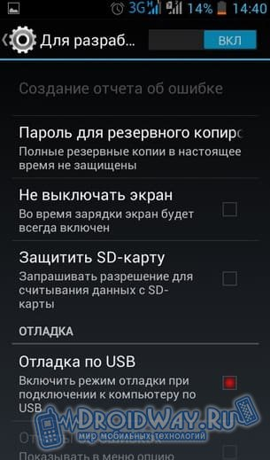 Откладка по USB
