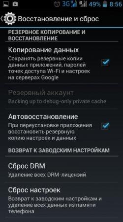 """Раздел: """"Восстановление и сброс"""""""