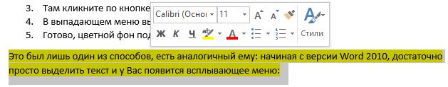 Как убрать фон текста в Ворде