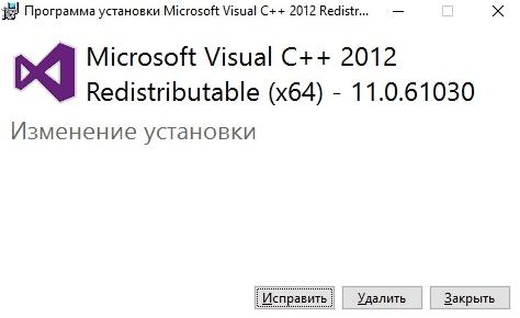 Ошибка msvcp110.dll что делать