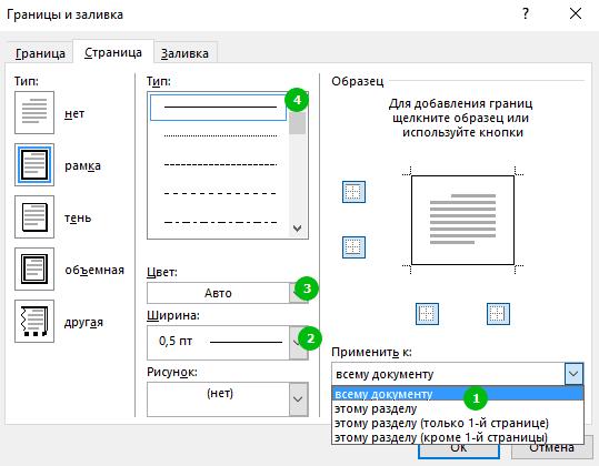 Как сделать рамку в Ворде вокруг текста