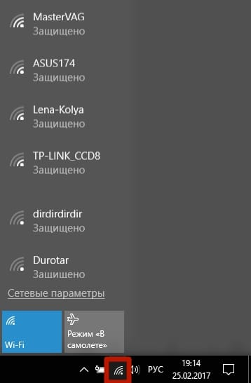 Выбираем доступный WiFi
