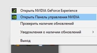 """Выбираем """"Панель управления Nvidia"""""""