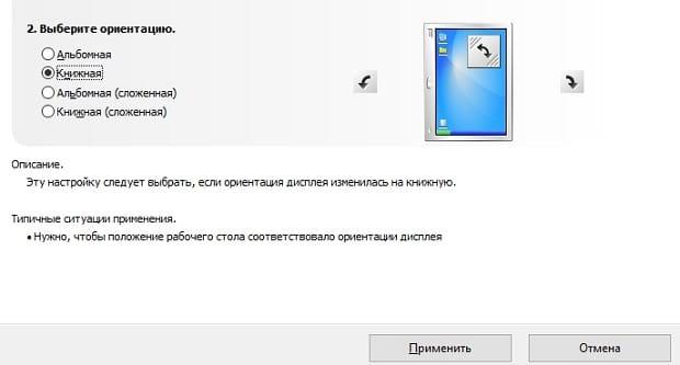 Выбираем ориентацию экрана