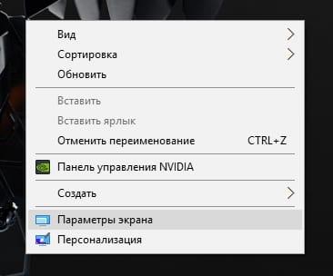 Заходим в параметры экрана