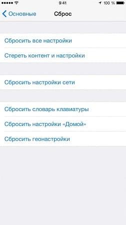 Сбрасываем Айфон