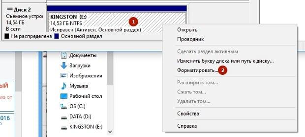 """Выбираем пункт """"Форматирование"""""""