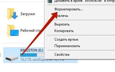 """Выбираем """"Форматирование"""""""