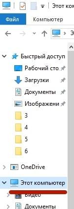 """Переходим в """"Мой компьютер"""""""