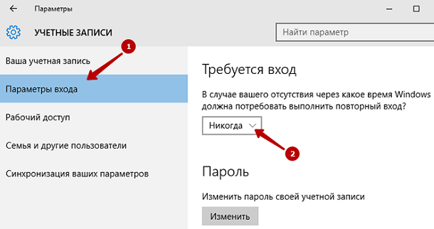 Отключаем запрос пароля, при помощи параметров windows
