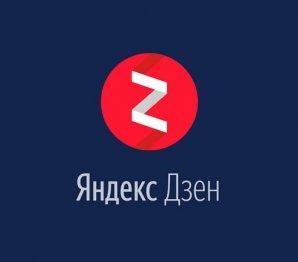 Как отключить Яндекс Дзен в браузере: 2 простых способа