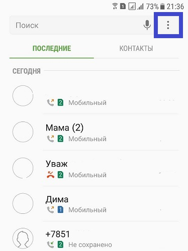 Как в андроиде поместить в черный список. Где находится черный список контактов на андроиде