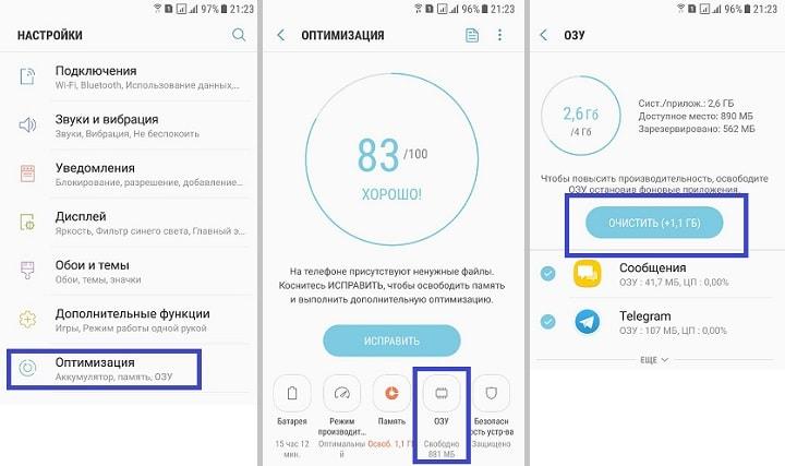 Оптимизация памяти на смартфонах Samsung