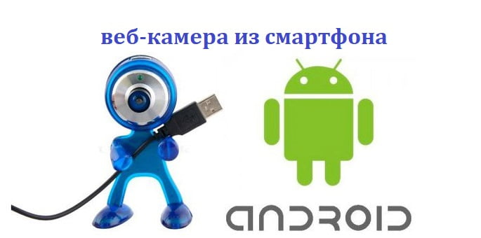 android-webcam