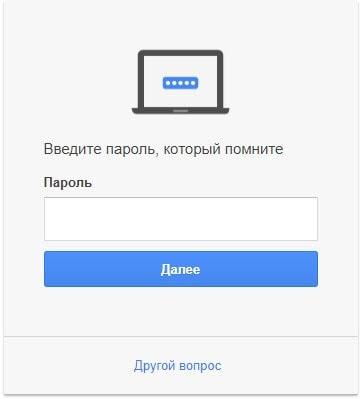 Вспоминаем пароль