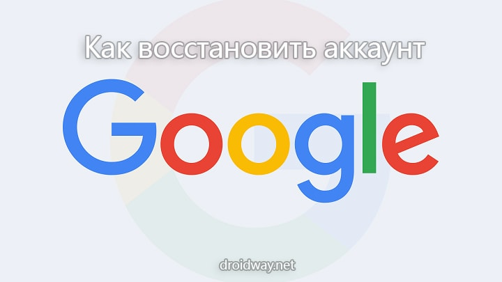гугл, если забыл пароль на телефоне
