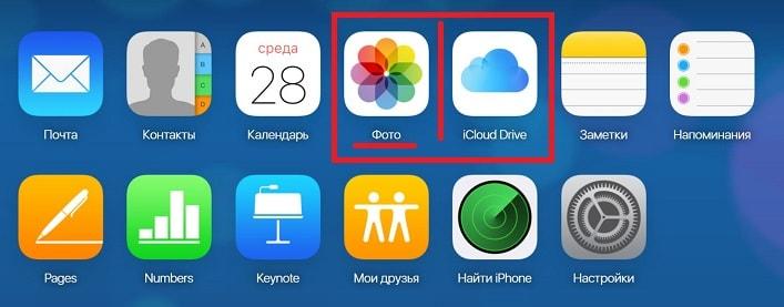 Облачное хранилище Apple