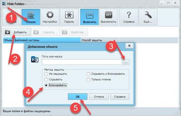 процесс постановки пароля в видео