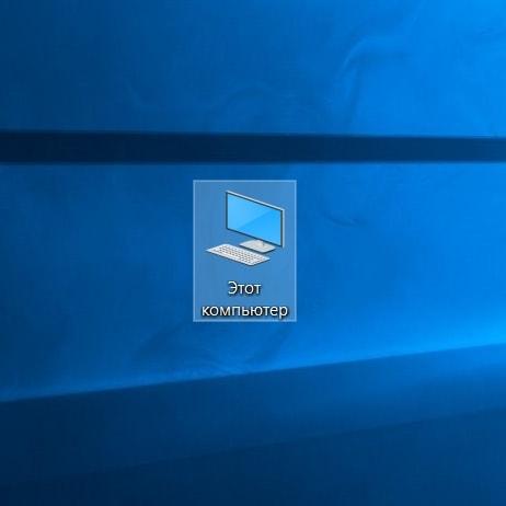 Как вывести Мой компьютер на рабочий стол: 5 простых способа