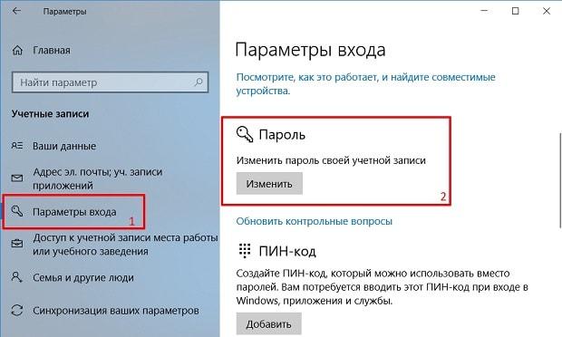 изменение пароля от учетной записи