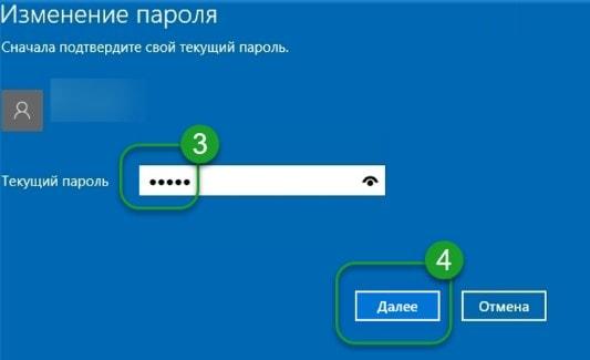 окно ввода данных