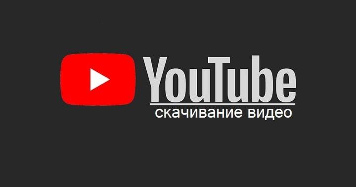 Как бесплатно скачать видео с Ютуба на компьютер