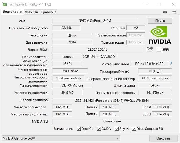 Интерфейс утилиты GPU-Z