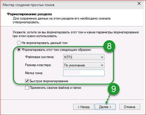выбор параметров нового диска