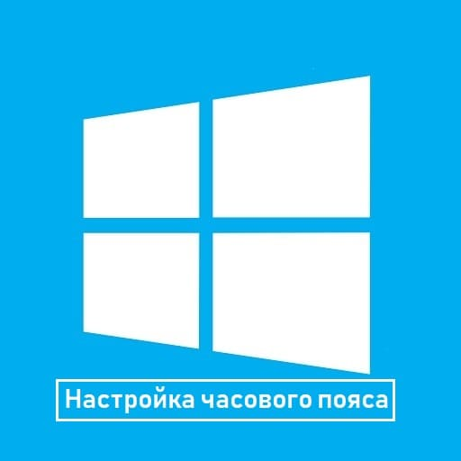 Как изменить часовой пояс в Windows 10: простая инструкция