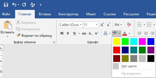 Меняем или убираем цветовую палитру текста
