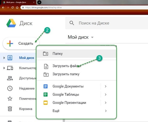 Меню в Google Диске
